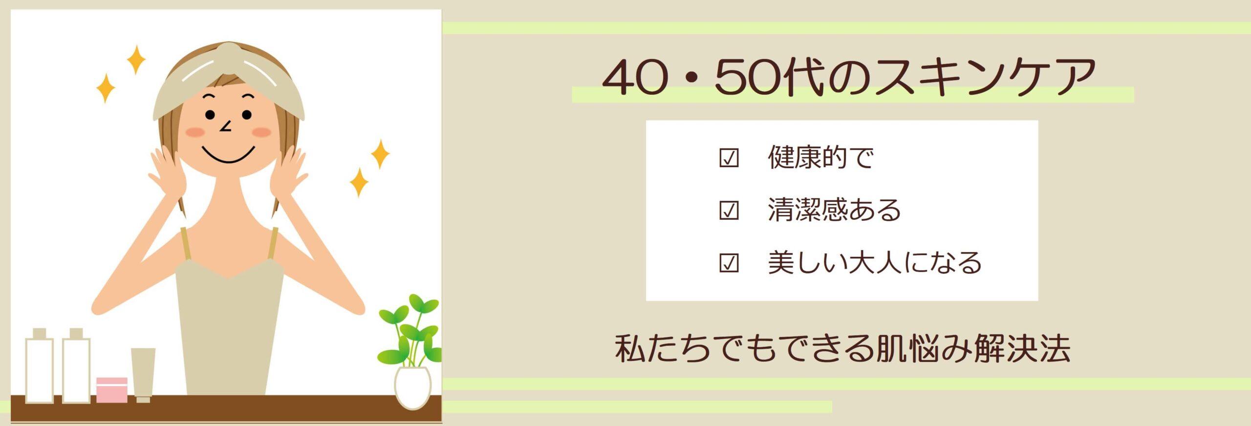 40・50代のスキンケア